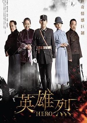Hero 2019 (China)
