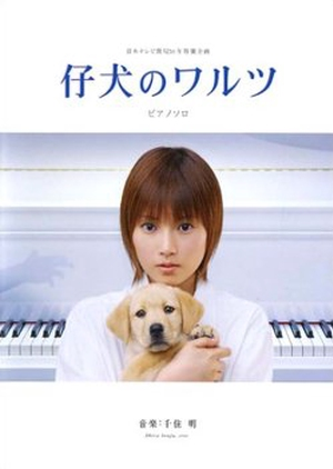 Koinu no Waltz 2004 (Japan)