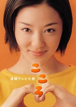 Kokoro 2003 (Japan)