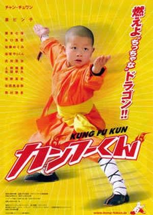 Kung Fu Kid 2008 (Japan)