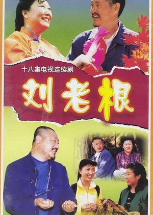 Liu Lao Gen 2002 (Unknown)