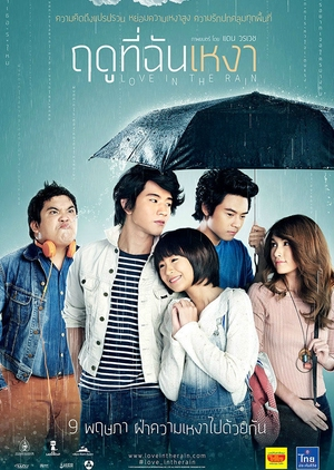 Love in the Rain 2013 (Thailand)