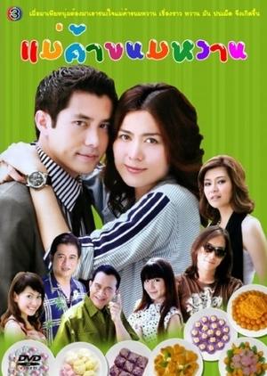 Mae Ka Khanom Wan 2009 (Thailand)