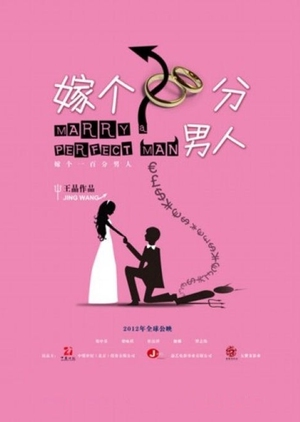 Marry a Perfect Man 2012 (Hong Kong)