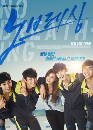 No Breathing 2013 (South Korea)