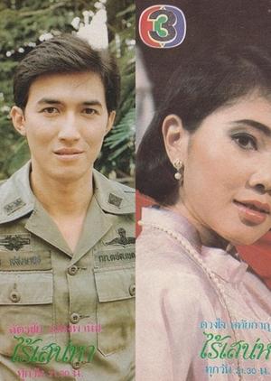 Rai Sanaeha 1985 (Thailand)