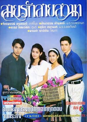 Sai Ruk Sai Sawat 1994 (Thailand)
