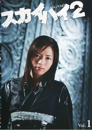 Sky High 2 2004 (Japan)