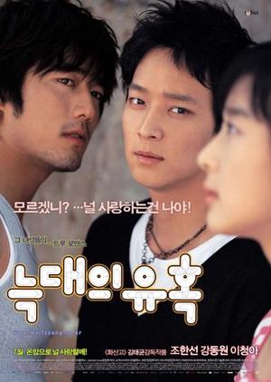 Temptation of Wolves 2004 (South Korea)