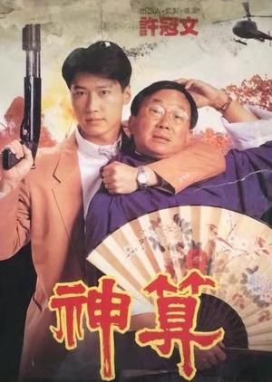 The Magic Touch 1992 (Hong Kong)