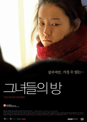 The Room Nearby 2009 (South Korea)