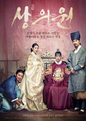 The Royal Tailor 2014 (South Korea)