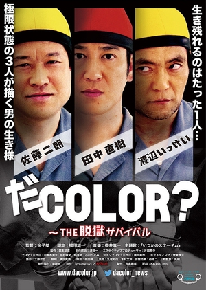 What Color Am I? The Prisonbreak Survival 2016 (Japan)