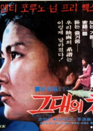 Your Cold Hands 1974 (South Korea)