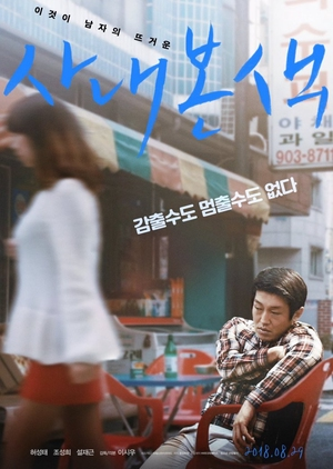 A Man's True Colors 2018 (South Korea)