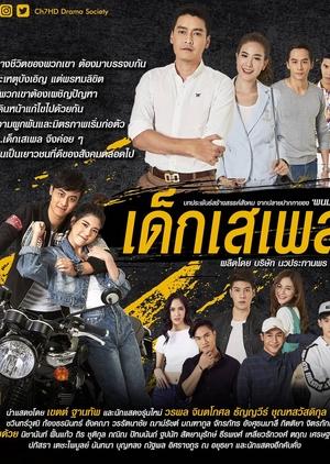 Dek Seple 2019 (Thailand)