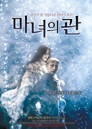 Evil Spirit ; VIY 2010 (South Korea)