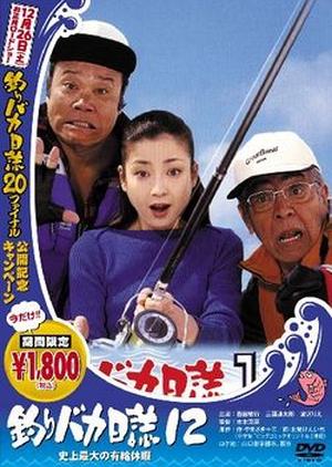 Free and Easy 12: Big Holidays Bonus Project 2001 (Japan)