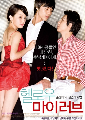 Hello My Love 2009 (South Korea)