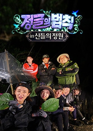 Law of the Jungle in Fiji 2017 (South Korea)