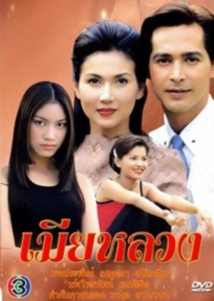 Mia Luang 1999 (Thailand)