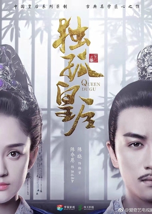 Queen Dugu 2019 (China)