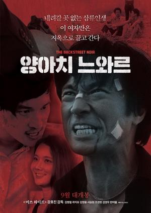 The Backstreet Noir 2018 (South Korea)