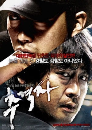 The Chaser 2008 (South Korea)