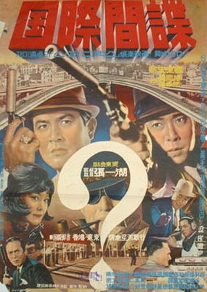 The International Spy 1965 (South Korea)