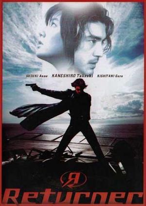 The Returner 2002 (Japan)