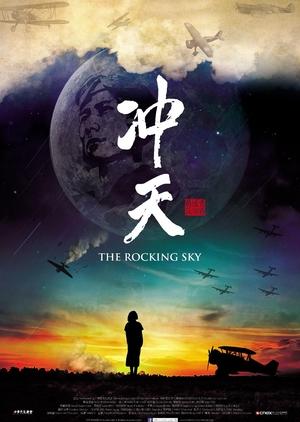 The Rocking Sky 2015 (Taiwan)