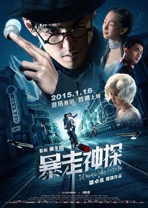 The Unbearable Lightness of Inspector Fan 2015 (China)