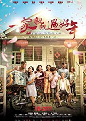 A House of Happiness 2018 (Hong Kong)