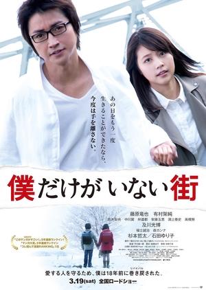 ERASED 2016 (Japan)