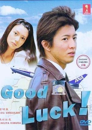 Good Luck!! 2003 (Japan)