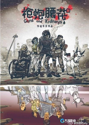 Guns And Kidneys 2017 (China)