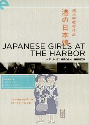 Japanese Girls at the Harbor 1933 (Japan)