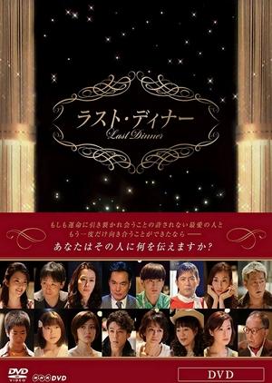 Last Dinner 2013 (Japan)