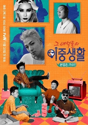 Livin' The Double Life 2017 (South Korea)