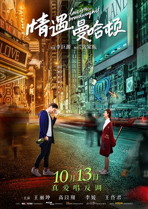 Love is a Broadway Hit 2017 (China)