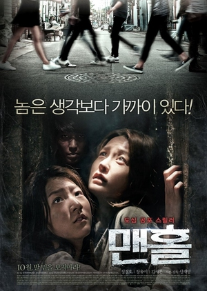 Manhole 2014 (South Korea)