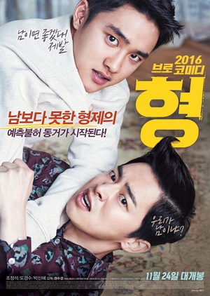My Annoying Brother 2016 (South Korea)