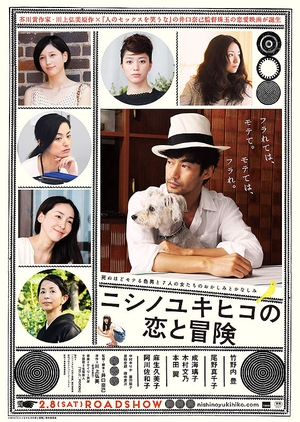 Nishino Yukihiko's Love and Adventure 2014 (Japan)