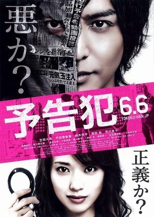 Prophecy 2015 (Japan)