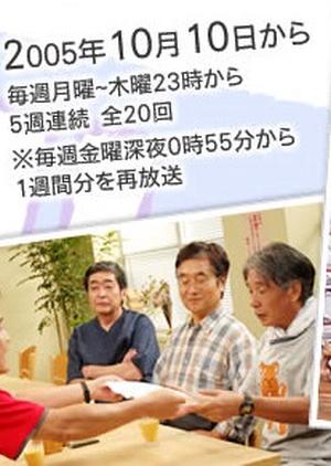 Risou no Seikatsu 2005 (Japan)