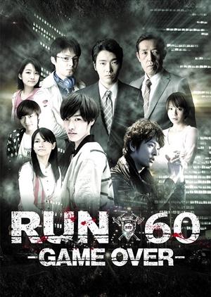 RUN60 -GAME OVER- 2012 (Japan)