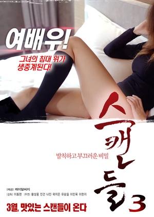 Scandal 3 2017 (South Korea)