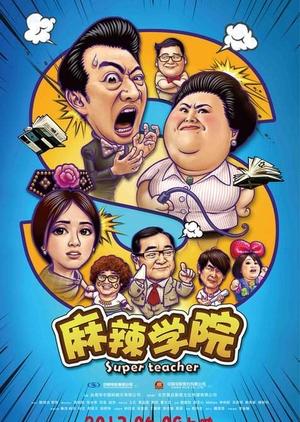 Super Teacher 2017 (China)