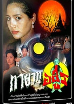 Tayard Asoon 1992 (Thailand)