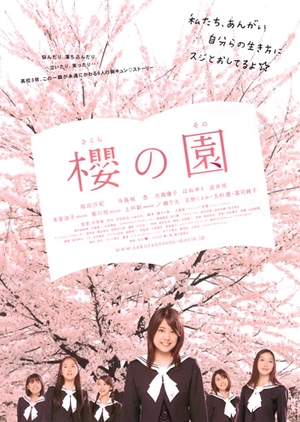 The Cherry Orchard: Blossoming 2008 (Japan)